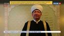 Новости на Россия 24 • Муфтий Равиль Гайнутдин поздравил мусульман России с Курбан-Байрамом