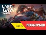 ПРИЗЫ ОТ РАЗРАБОТЧИКОВ! МЫ СОЗДАДИМ СВОЙ КЛАН! (ДЕНЬ 9) Last Day On Earth #LastDayOnEarth