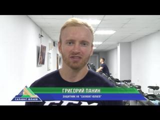 Григорий Панин приглашает на День Болельщика