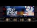 Боулинг в КРК Мегаполис (рекламный ролик)
