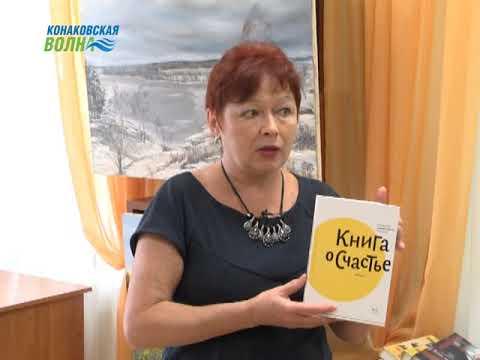 Книжный фонд конаковской библиотеки пополнился новыми изданиями