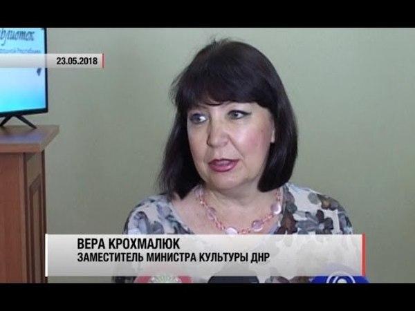В Донецке отметили День библиотек ДНР. Актуально. 23.05.18