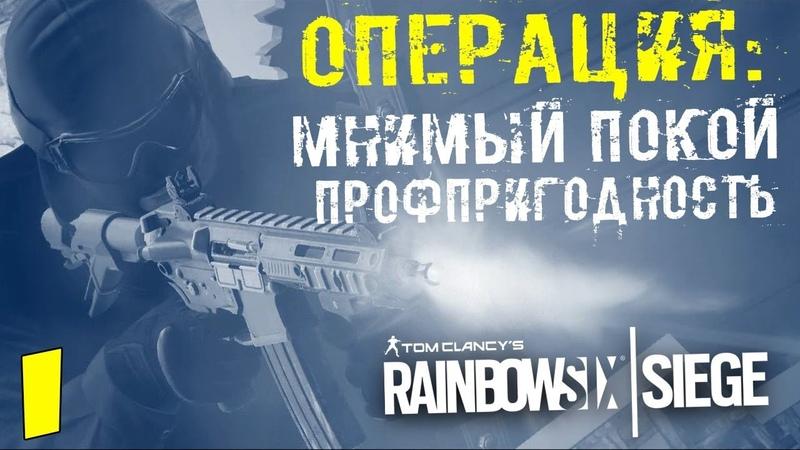 Tom clancy's rainbow six siege: — Операции: Профпригодность мнимый покой - 1