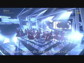 Keyakizaka46 - Ambivalent + Talk (NTV Best Artist 2018 2018.11.28)
