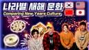 한국 미국 일본 중국 나라별 새해 문화 비교하기! Comparing Korean, US, Japanese, Chinese New Years Culture