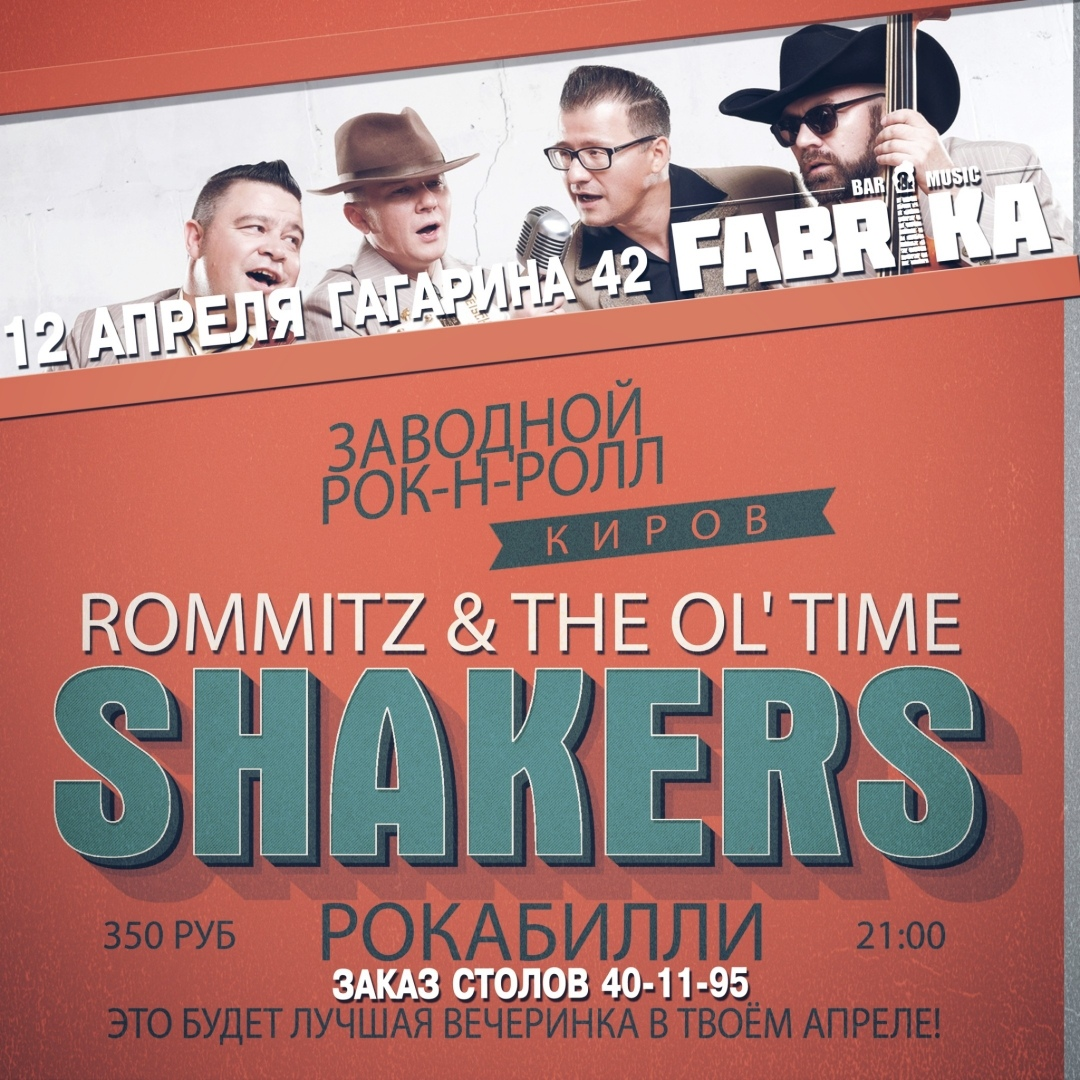 12.04 Rommitz & the Ol' Time Shakers в клубе Фабрика!