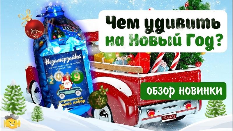 Оригинальный подарок для автовладельца на Новый Год Челябинск