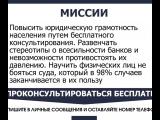 Защитим вас от коллекторов в Новосибирске и  области