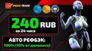 240 RUB за 24 часа IndexTrade 120 за 24 часа