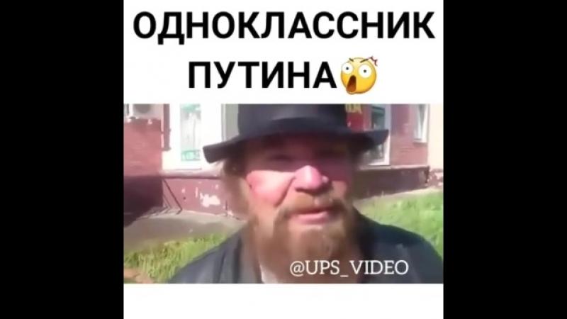 одноклассник Путина