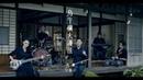 閃靈民謠單曲 烏牛欄大護法 望天版 完整MV ft 何韻詩 CHTHONIC acoustic MILLENNIA's FAITH UNDONE The Aeon's Wraith V
