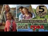 Единственный мой грех. 5 серия. Мелодрама 2012. Сериал (8 серий)