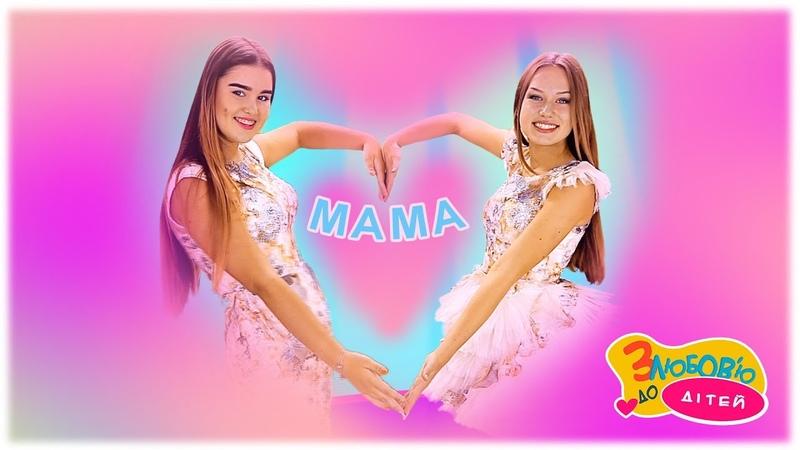 Малдіви - Мамо Я Люблю Тебе 💗Милі Дитячі Пісні - З любовю до дітей