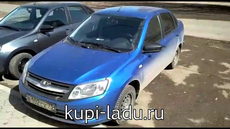 Видео отзыв от клиентов с Димитровграда о нас и Lada Granta