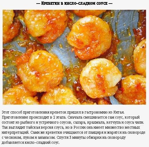 10 простых и вкусных способов приготовить креветки!