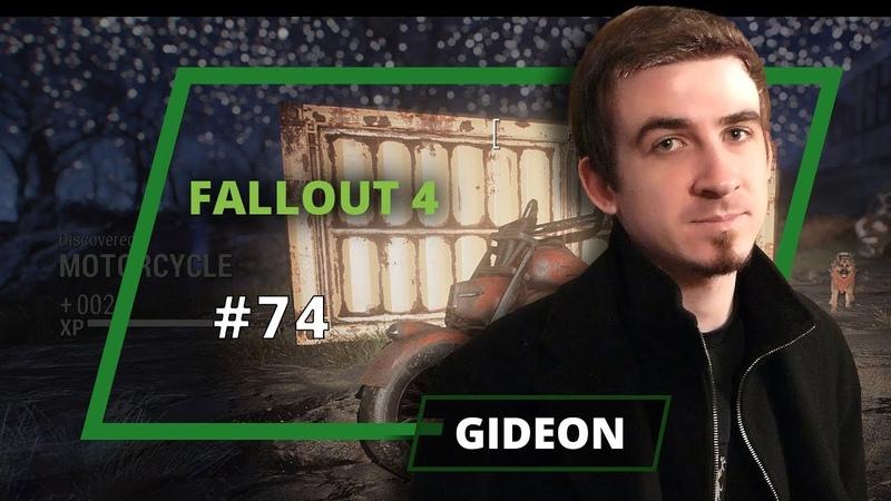 Fallout 4 - Gideon - 74 выпуск