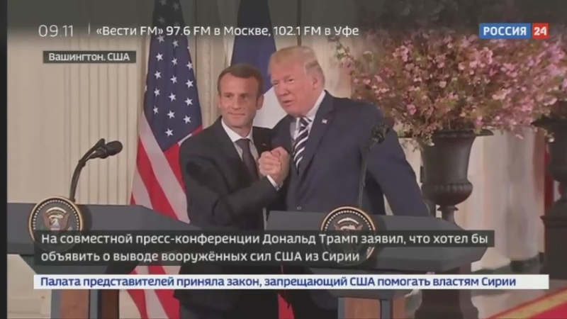 Новости на Россия 24 • Особые отношения Трампа и Макрона: поцелуи, объятия и перхоть на плечах