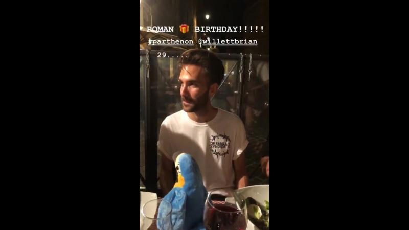 Сегодня мы празднуем день рождения 29 6 лет в Матрице