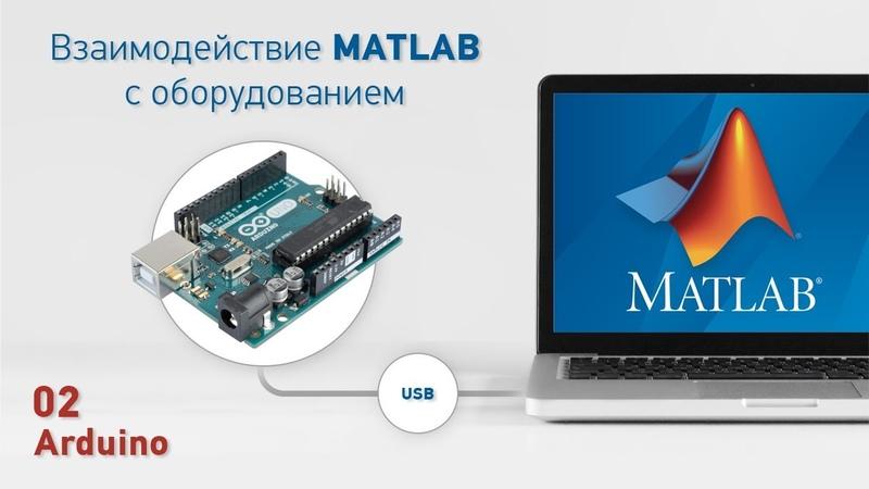 Взаимодействие MATLAB с оборудованием: 02. Взаимодействие MATLAB и Arduino
