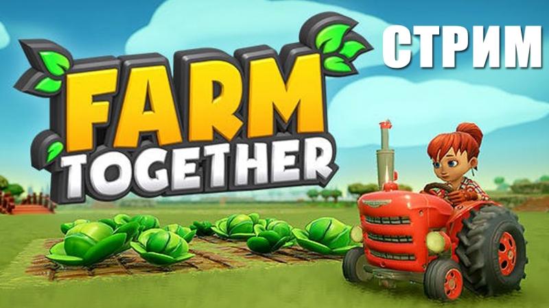🔥СТРИМ Farm Together🔥 | 🔥ОБЩАЮСЬ С ПОДПИСЧИКАМИ🔥