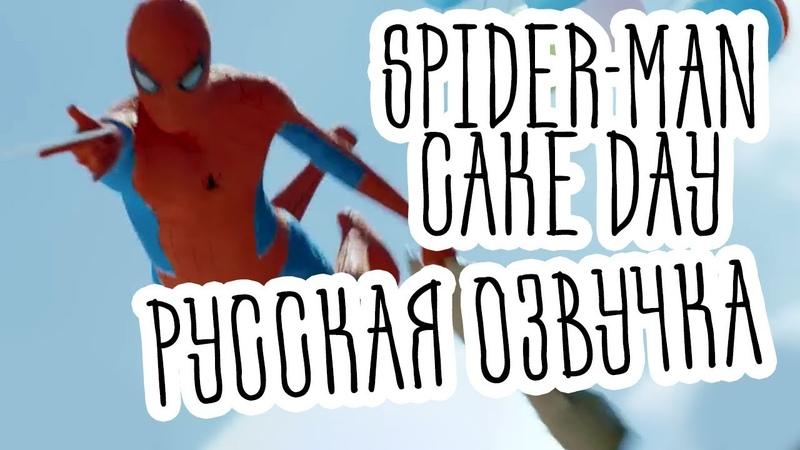 SPIDER-MAN CAKE DAY ( русская озвучка )