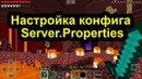 Настройка конфига Server.Properties в майнкрафт. Настройка конфига Server.Properties в minecraft.