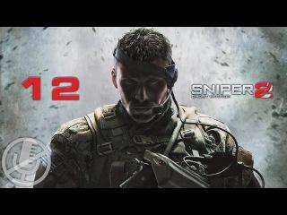 Sniper Ghost Warrior 2 прохождение на эксперте #12 — Без недочетов [Финал]