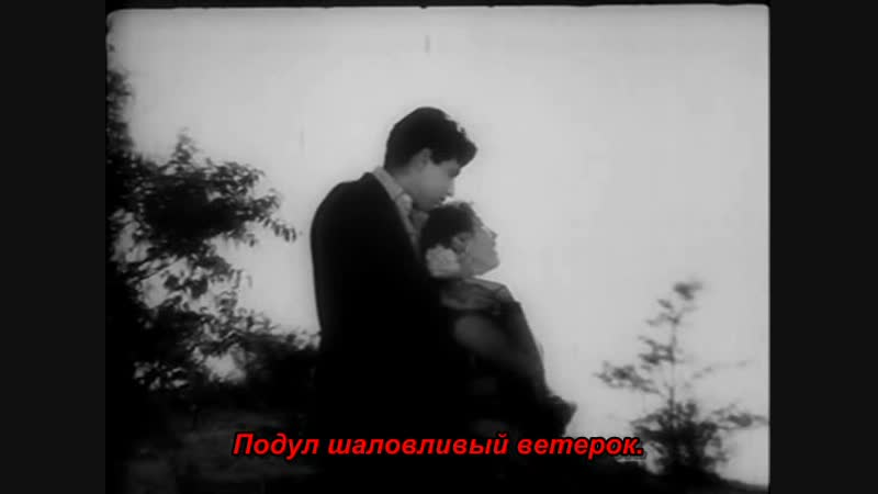 Бессердечный / Sangdil. 1952 г.