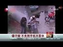 Китайский карманник