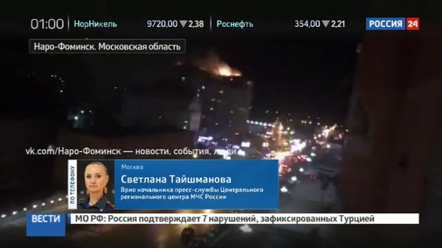 Новости на Россия 24 • Крупный пожар в Наро-Фоминске локализован