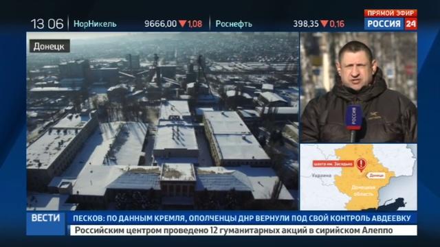 Новости на Россия 24 • Шахта Засядько: на поверхность подняли 60 горняков
