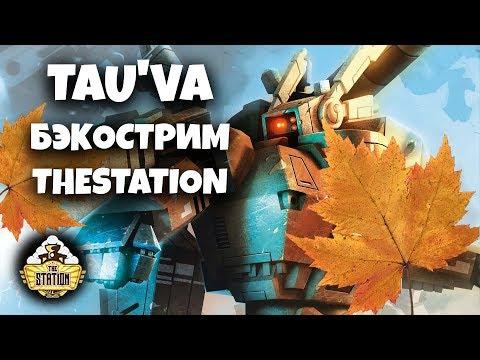 Бэкострим The Station Tau'Va Short Story