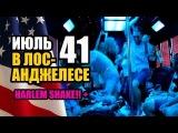 США ★ Июль в Лос-Анджелесе (41) - Harlem Shake!! +