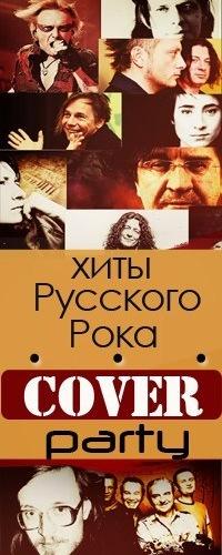 Cover Party Хиты Русского Рока - 25 июля!