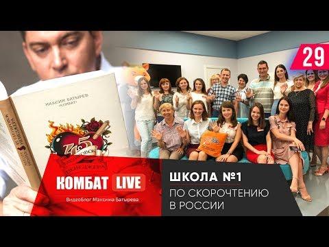 IQ007 - школа скорочтения №1 в России. Быстроокупаемая франшиза