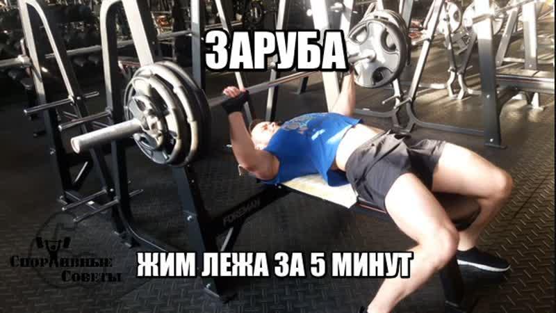 ЗАРУБА. Жим лежа за 5 минут. Свой вес 15 кг.