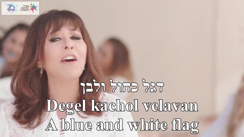 Israel Sheli-My Israel-Lior Narkis Yardana Arazi-EnglishHebrew-ישראל שלי-ירדנה ארזי וליאור נר151