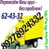 ГРУЗОПЕРЕВОЗКИ ТОЛЬЯТТИ ГАЗЕЛЬ 89278924332 | vk