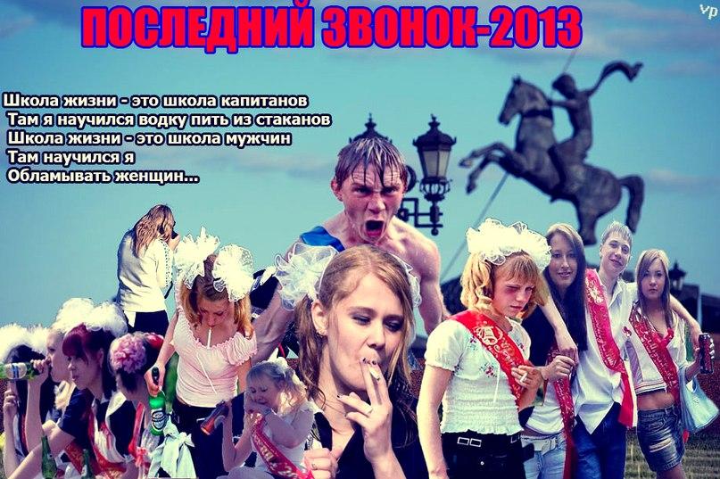 Итоги выпускного 2013