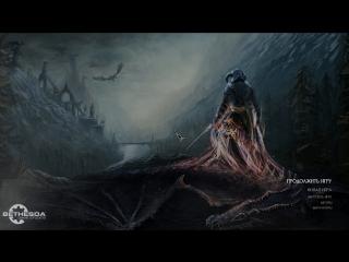 Skyrim - Requiem for a Dream v3.6.2 ХР. Норд-Леди. Часть 13