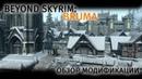 Beyond Skyrim Bruma Обзор квестовой модификации