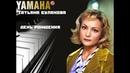 Татьяна Буланова-День рождения