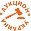 АУКЦИОН | Аукціон | Украина |