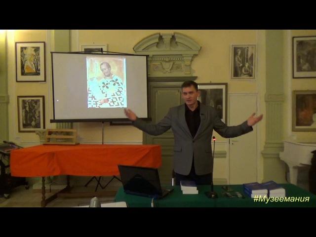 Лекция Сергея Брюна «Единство Церкви и наследие Востока. Византийская перспектива»