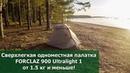Forclaz trek 900 1P одноместная треккинговая палатка ультралайт от Декатлона
