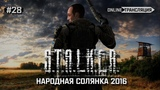 S.T.A.L.K.E.R. Народная Солянка 2016 - Восточная Припять!