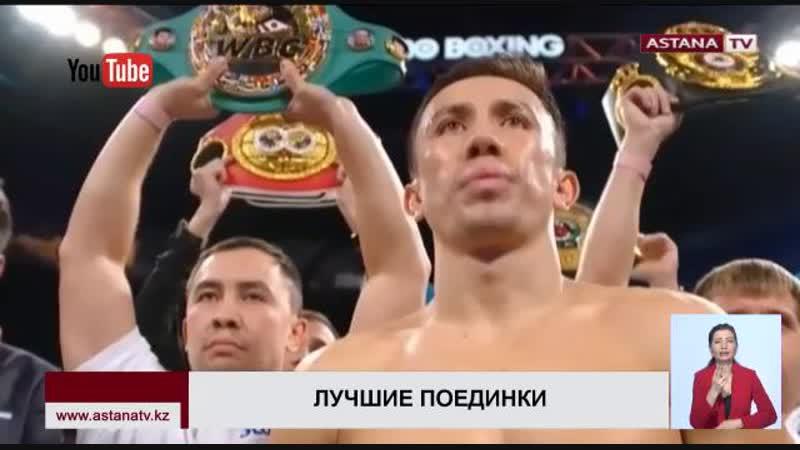 Бои казахстанцев Геннадия Головкина и Василия Жирова вошли в топ-лучших за всю историю трансляции бокса на HBO