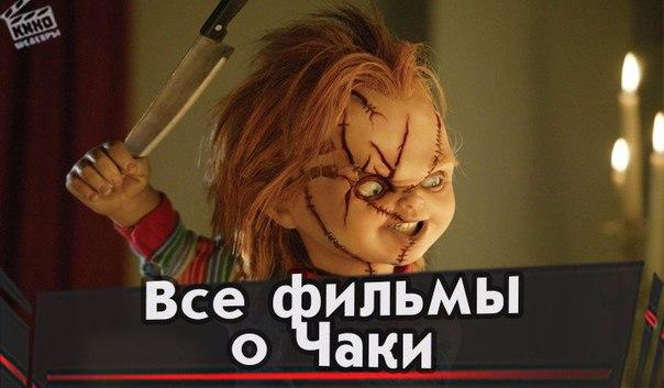Фильмы про Чаки.