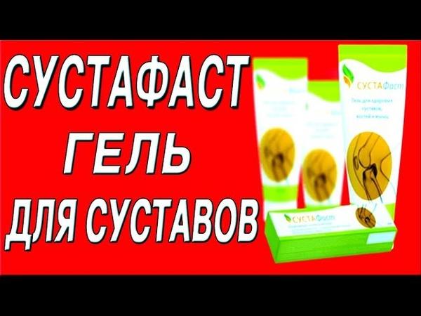 Сустафаст для суставов Обзор средства для суставов Сустафаст Гель Сустафаст