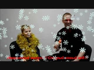 Праздничный новогодний выпуск передачи